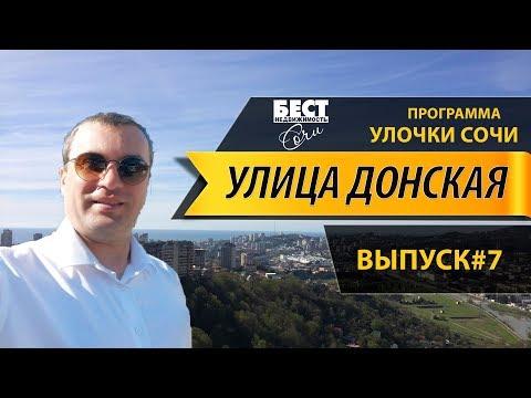 """Программа """"Улочки Сочи"""" - Улица Донская / Выпуск №7"""