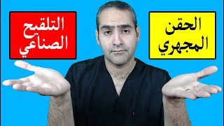 ما الفرق بين الحقن المجهري و التلقيح الصناعي؟ - د. احمد حسين