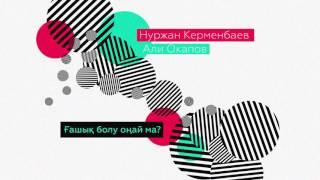 Нуржан Керменбаев & Али Окапов - Ғашық болу оңай ма? (audio)