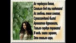 Марина Журавлёва Ах черёмуха белая