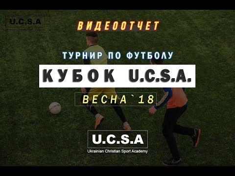 Весенний кубок UCSA! SPRING cup || финалисты || отзывы ||