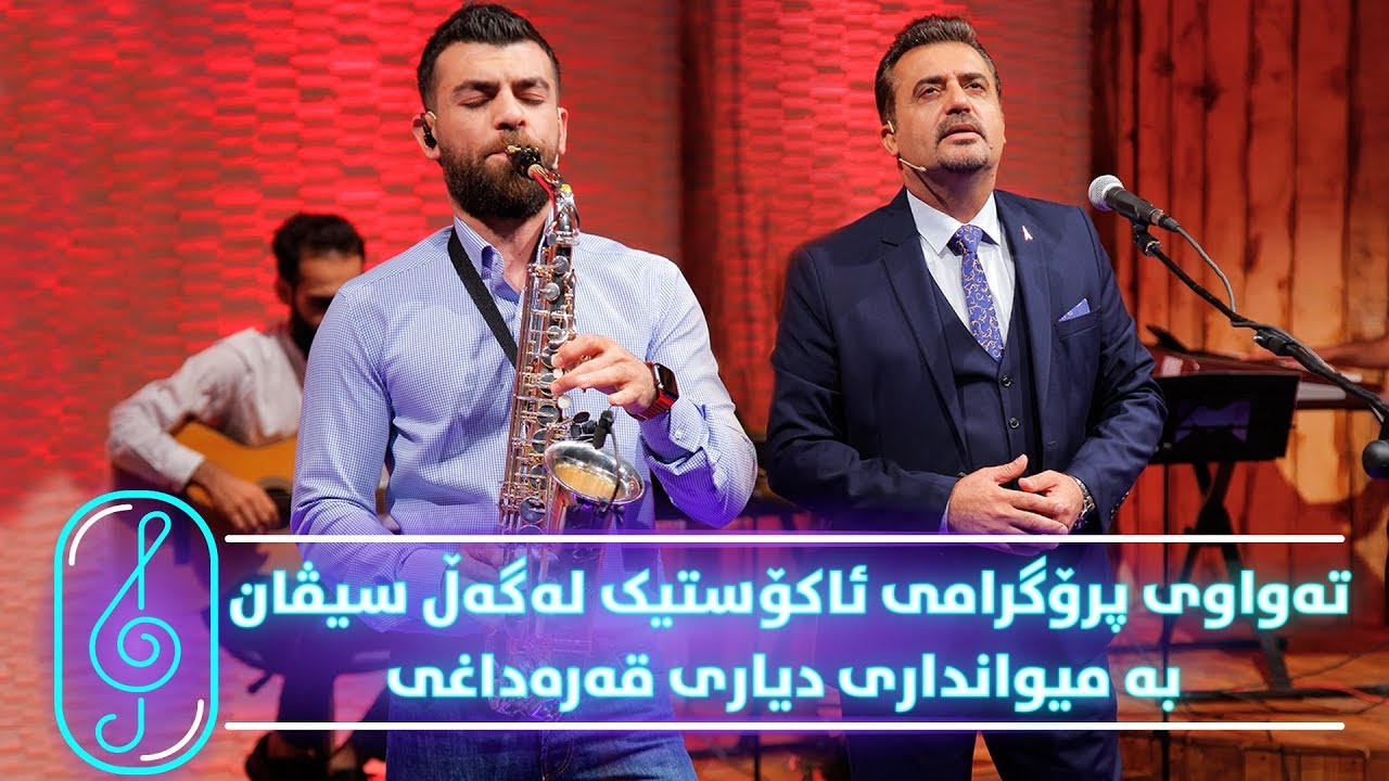 Programi Kurdmax Acoustic - Alqay 2 - Dyari Qaradaxi