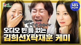 'Kim Hee-sun's humor makes Tak Jae-hoon cry??' / 'My Little Old Boy' Special | SBS NOW