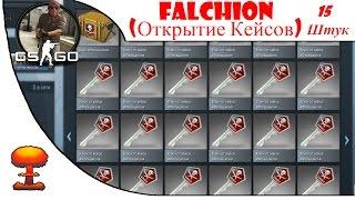 CS:GO - Открываем Falchion 15 Ключей(, 2015-07-22T18:44:21.000Z)