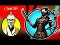 Видео для детей про Shadow Fight 2 СПЕЦИАЛЬНОЕ ИЗДАНИЕ бой с тенью 2 игровой мультик mp3 indir