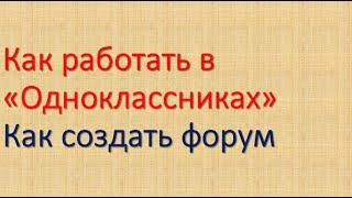 как работать в Одноклассниках  Как создать форум для работы