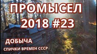 ПРОМЫСЕЛ 2018-2019  #23. СЧАСТЛИВАЯ ОХОТА НА ГЛУХАРЯ. СПИЧКИ ВРЕМЕН СССР!