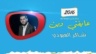 عايفني وين   شاكر العبودي   الكرادة   حزينة جداُ الى الشهداء 2016