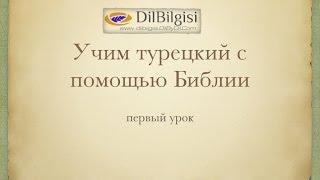 Уроки турецкого: читаем Библию 1
