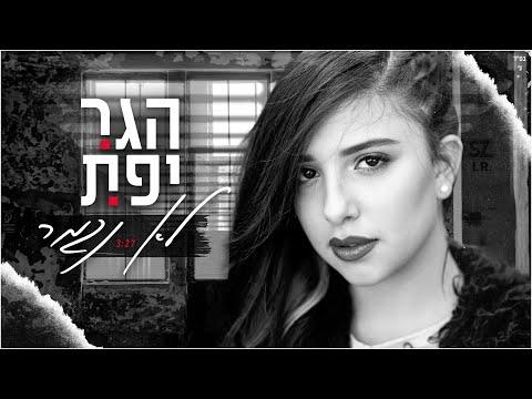-   | Hagar Yefet - Lo Nigmar