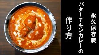 【永久保存版】バターチキンカレーの作り方