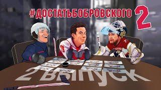 Что Панарину не нравится в Бобровском? Блиц-опрос хоккеистов. Тренировки с игроками НХЛ.