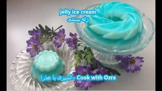 jelly ice cream - ژله بستنی