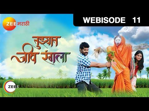 Tuzhat Jeev Rangala | Marathi Serial | Episode - 11 | Zee Marathi TV Serials | Webisode