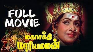Mahasakthi Mariamman - Tamil Full Movie |  K. R. Vijaya |  Rajesh |  Sujatha | Chandrasekhar