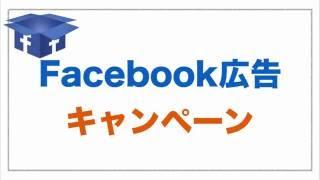 Facebook広告 とは キャンペーンの考え方