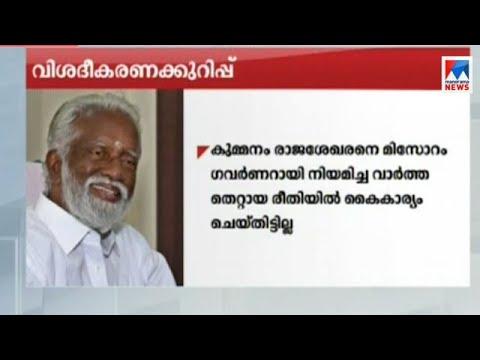 അടിക്കുറിപ്പ് ആക്ഷേപിക്കാനല്ല | Kummanam Rajasekharan