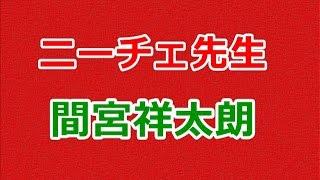 ニーチェ先生が1月23日から日本TV系で放映される。間宮祥太朗・浦井健治...