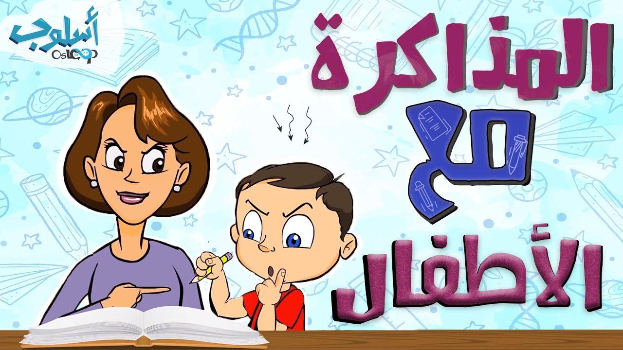 المذاكرة للاطفال: طرق المذاكرة الصحيحة مع الأبناء2  - المذاكرة الصحيحة مع الأطفال - أستوديو أسلوب 12