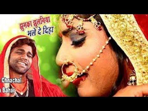 Chandan Chanchal का सूपर हिट्स वीडियो सॉंग || झुमका झूलनिया दे दिहा दिल ना कवानो के दिहा