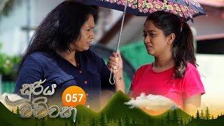 Sooriya Wachchasa | Episode 57 - (2018-11-19) | ITN Thumbnail