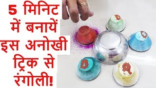 तुलसी विवाह पे बनायें 5 मिनिट में आसान रंगोली   New Easy Rangoli for Beginners