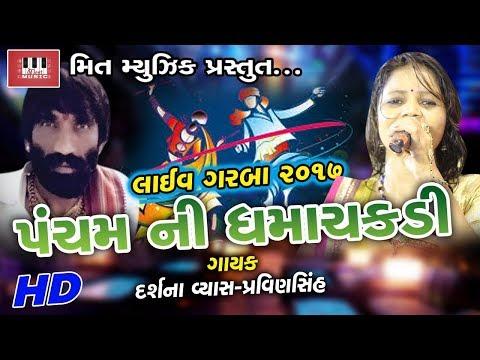 Pancham Ni Damachakdi | Pancham Group | Darshna Vyas | Pravinsinh | Pancham Group Live Garba