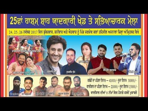 JAGDEV KALAN (Amritsar) KABADDI CUP - 2017 || LIVE STREAMED VIDEO