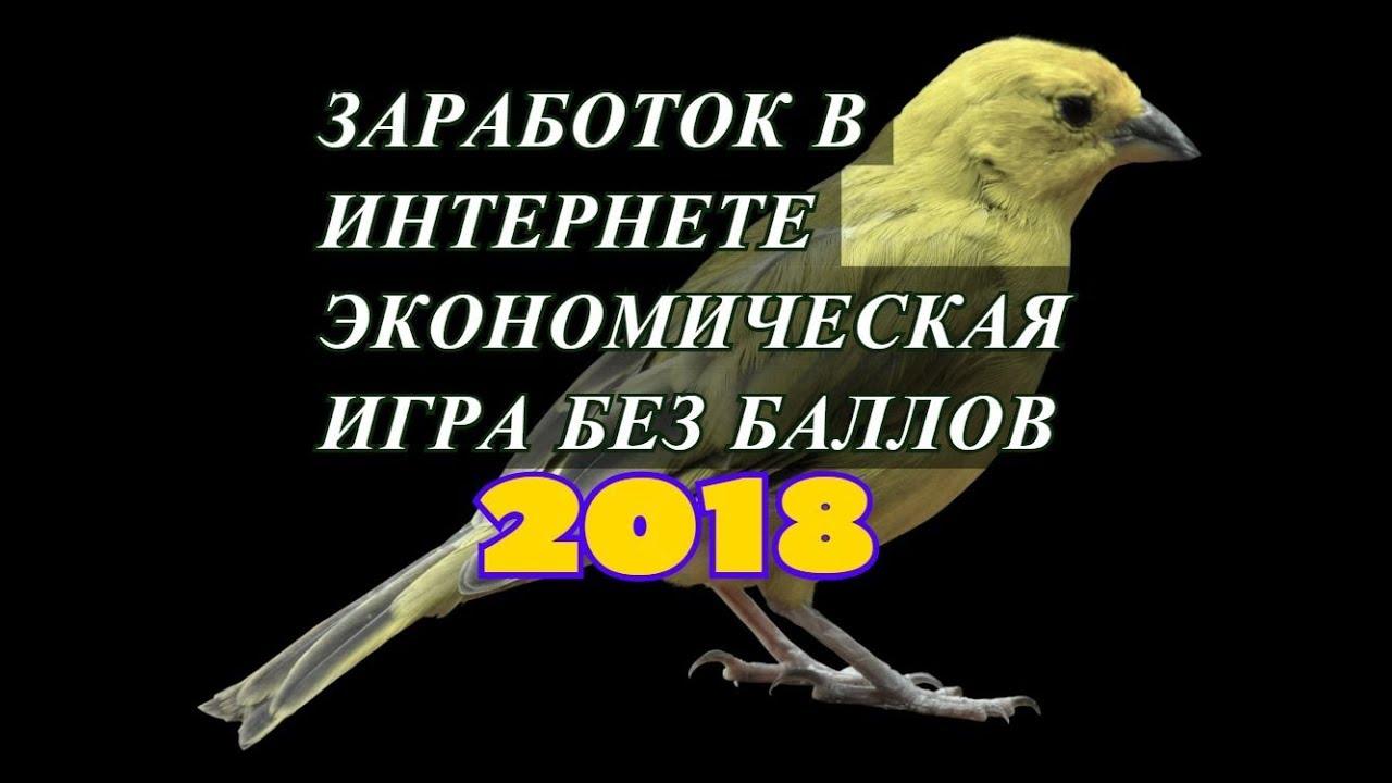 ЗАРАБОТОК В ИНТЕРНЕТЕ. ИГРЫ С ВЫВОДОМ ДЕНЕГ 2019. Money-birds. One. БЕЗ БАЛЛОВ!!