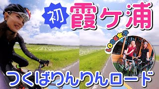 ロードバイクでつくばりんりんロード&霞ヶ浦サイクリング!【ロードバイク女子】