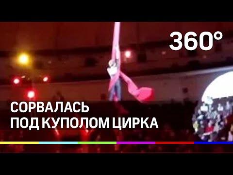 Гимнастка сорвалась под куполом цирка. Видео