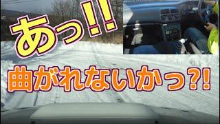 初めての雪道、下りカーブで 「あっ!ちょっと曲がらない!」と思った時の対処法【AT MT共通】運転マニュアル  雪道編