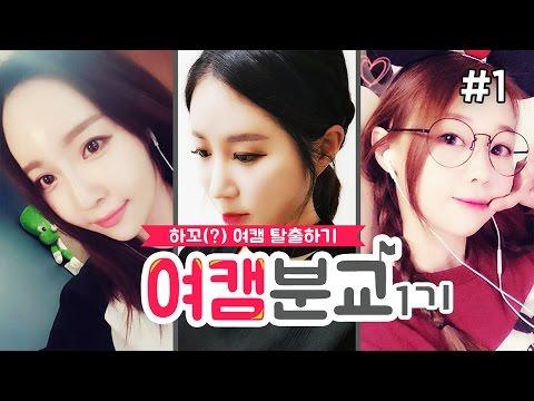 170117 [1] 최군의 '여캠분교'1기 1회 (츄유,아리,양귀비) - KoonTV