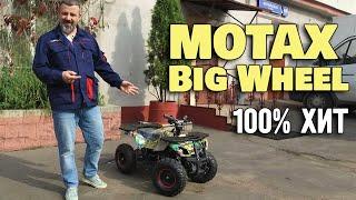 Самый популярный квадроцикл для детей от 3 до 8 лет / MOTAX BIG WHEEL