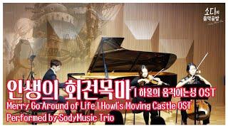 '하울의 움직이는 성' OST 中 인생의 회전목마 [Trio Ver.] | 두번째 단독콘서트 실황