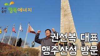 [도서출판 행복에너지] 권선복 대표이사, 권율 장군 행…