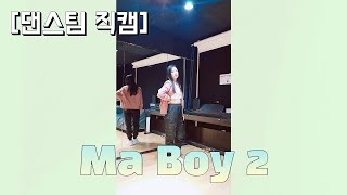 [직캠] (Feat. 효린 of Sistar) 일렉트로보이 Electroboyz - Ma Boy2 Dance…