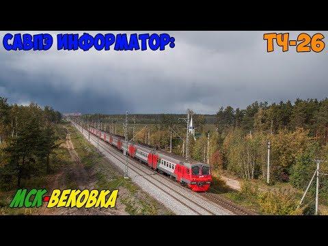 Информатор САВПЭ: Москва Казанская - Вековка