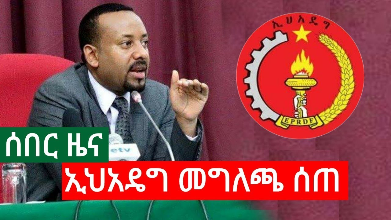 The EPRDF issued a statement