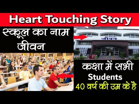स्कूल की Heart Touching Story || Inspirational Stories in Hindi Motivational Videos || Real Story