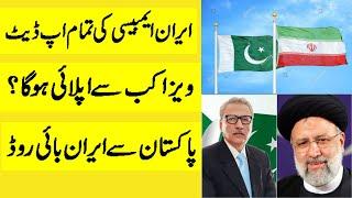 Iran Embassy update | Ziarat visa Open | Iran Borders | Pakistan to Iran flights.