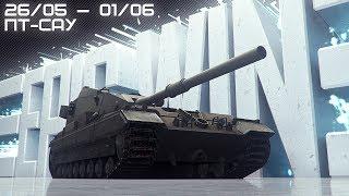 Epic Win ПТ-САУ 26 мая — 1 июня [UHD]
