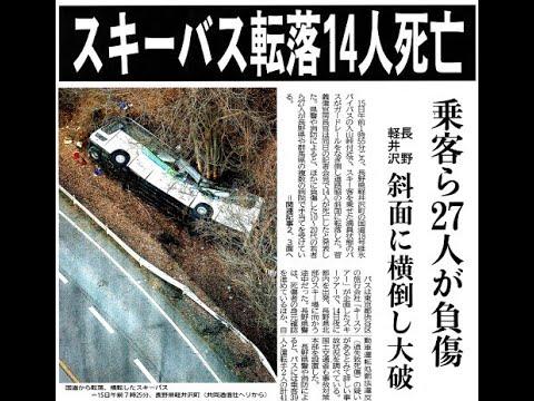 バス 事故 スキー