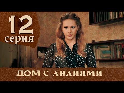 Дом с лилиями 12 серия