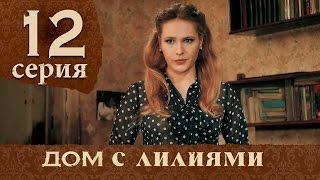 Дом с лилиями. Серия 12. House with lilies. Episode 12.