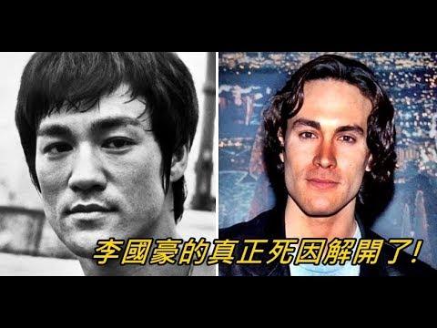 是詛咒?還是意外或謀殺?李國豪真正的死因解開了!(HD)【#驚奇檔案】 - YouTube