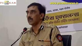Pune Police Commissioner Gupta Vows To Eliminate Crime