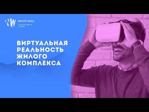 VR в недвижимости. Виртуальная реальность жилого комплекса