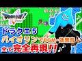 【ゲーム演奏】ドラクエ5をバイオリンで再現する動画