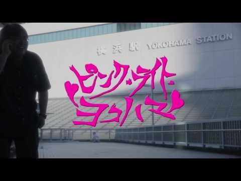 映画『ピンク・ライト・ヨコハマ』本編